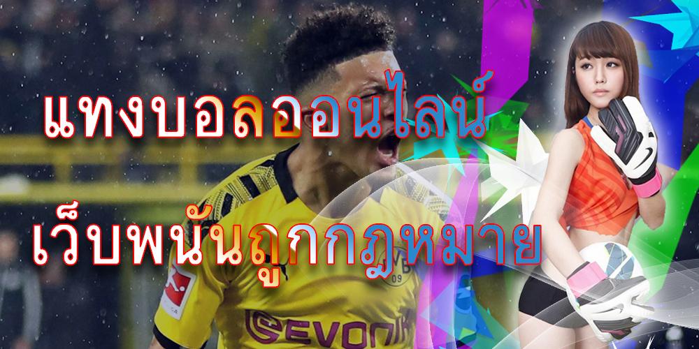 แทงบอลไทย